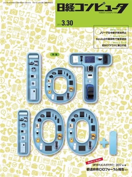 日経コンピュータ 2017年3月30日号