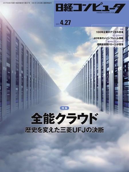日経コンピュータ 2017年4月27日号