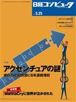 日経コンピュータ 2017年5月25日号