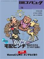 日経コンピュータ 2017年7月6日号