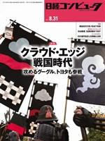 日経コンピュータ 2017年8月31日号