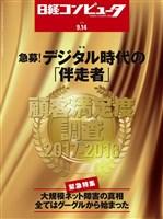 日経コンピュータ 2017年9月14日号