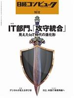 日経コンピュータ 2017年10月12日号