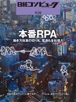 日経コンピュータ 2017年11月23日号