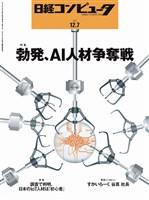 日経コンピュータ 2017年12月7日号