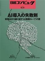 日経コンピュータ 2017年12月21日号