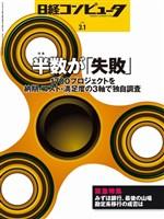 日経コンピュータ 2018年3月1日号