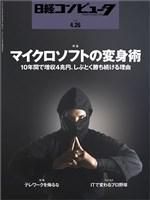 日経コンピュータ 2018年4月26日号