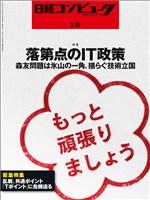 日経コンピュータ 2018年5月10日号