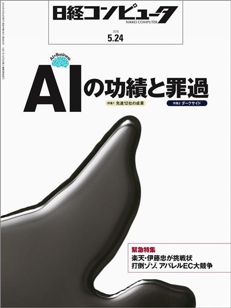 日経コンピュータ 2018年5月24日号