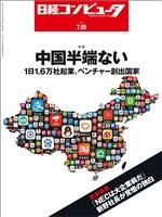 日経コンピュータ 2018年7月19日号