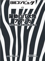 日経コンピュータ  2018年8月2日号