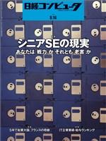 日経コンピュータ 2018年8月16日号