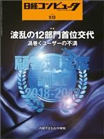 日経コンピュータ 2018年9月13日号