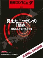 日経コンピュータ 2018年9月27日号
