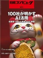日経コンピュータ 2018年10月11日号
