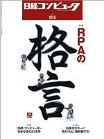 日経コンピュータ 2018年12月6日号
