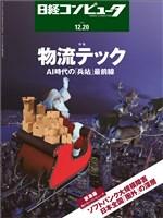 日経コンピュータ 2018年12月20日号