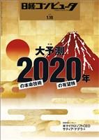 日経コンピュータ 2019年1月10日号