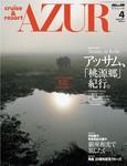 船の旅AZUR(アジュール) 3月号
