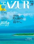 船の旅AZUR(アジュール) 10月号
