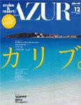 船の旅AZUR(アジュール) 12月号