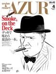船の旅AZUR(アジュール) 4月号