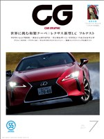 CG(CAR GRAPHIC) 2017年7月号