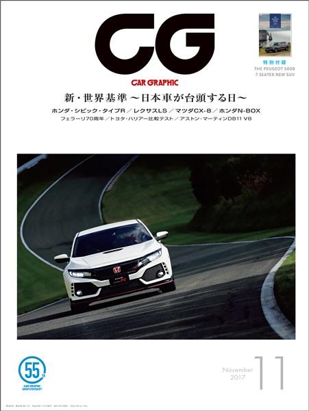 CG(CAR GRAPHIC) 2017年11月号