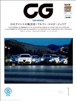 CG(CAR GRAPHIC) 2018年1月号