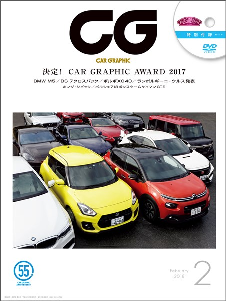 CG(CAR GRAPHIC) 2018年2月号