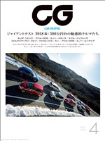CG(CAR GRAPHIC) 2018年4月号