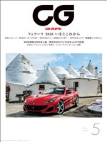 CG(CAR GRAPHIC) 2018年5月号