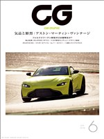 CG(CAR GRAPHIC) 2018年6月号