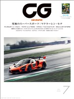 CG(CAR GRAPHIC) 2018年7月号