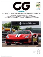 CG(CAR GRAPHIC) 2018年8月号
