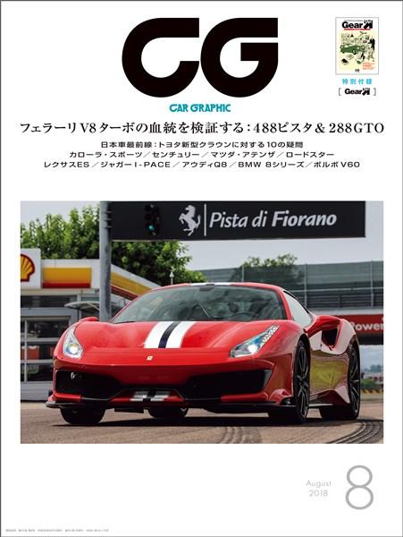 CG(CAR GRAPHIC) 2018年8月号