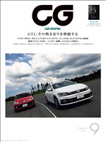 CG(CAR GRAPHIC) 2018年9月号