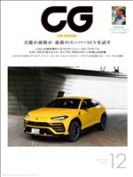 CG(CAR GRAPHIC) 2018年12月号