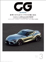 CG(CAR GRAPHIC) 2019年3月号