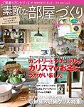 素敵な部屋づくり 2014年12月号(冬号)