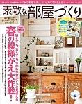 素敵な部屋づくり 2015年3月号