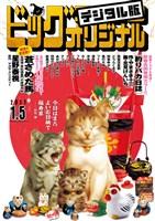 ビッグコミックオリジナル 2017年1号(2016年12月20日発売)