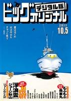 ビッグコミックオリジナル 2017年19号(2017年9月20日発売)