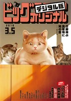 ビッグコミックオリジナル 2018年5号(2018年2月20日発売)