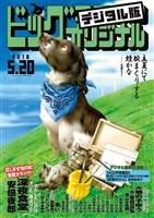 ビッグコミックオリジナル 2018年10号(2018年5月2日発売)