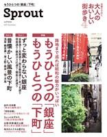 Sprout (スプラウト) Martブックス VOL.25