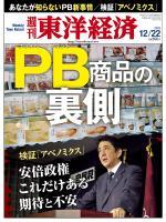 週刊東洋経済 2012/12/22 PB(プライベートブランド)商品の裏側