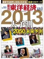 週刊東洋経済 2012/12/29・2013/1/5 2013年大予測&2050年の世界と日本