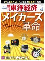 週刊東洋経済 2013/01/12 メイカーズ革命